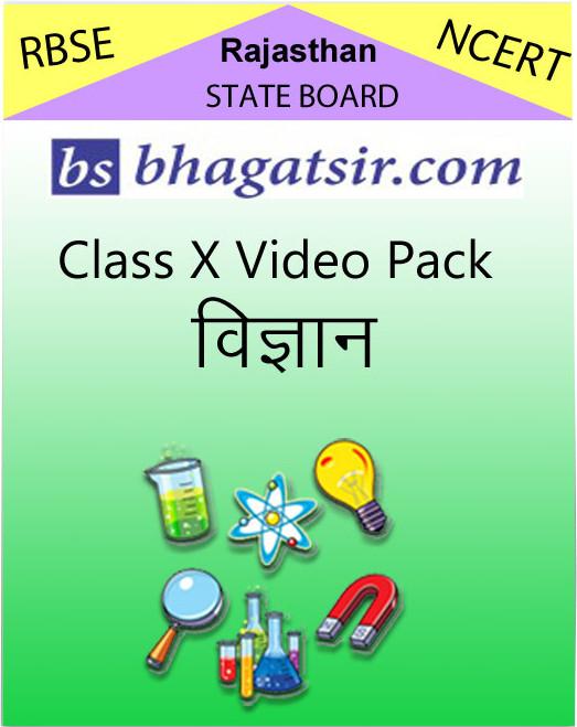 Avdhan RBSE Class 10 Video Pack - Vigyan School Course Material(Voucher)
