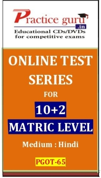 Practice Guru 10+2 Matric Level Online Test(Voucher)