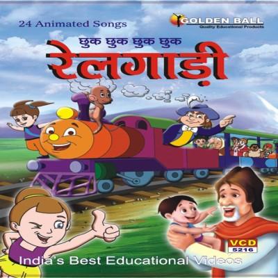 Golden Ball 24 Animated Chhuk Chhuk Rail Gaadi