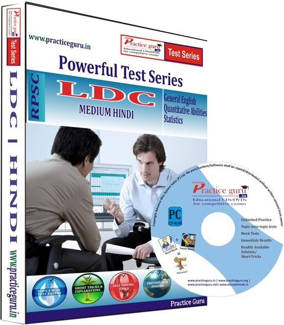 Practice Guru LDC Test Series(CD)