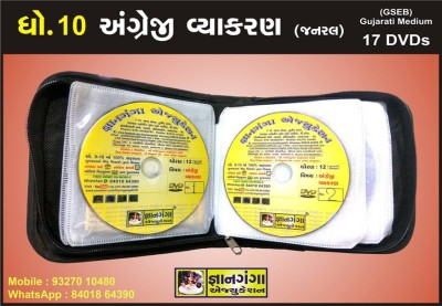GYAN GANGA EDUCATION Std. 10 English Grammar [17 DVDs] Set(DVD)