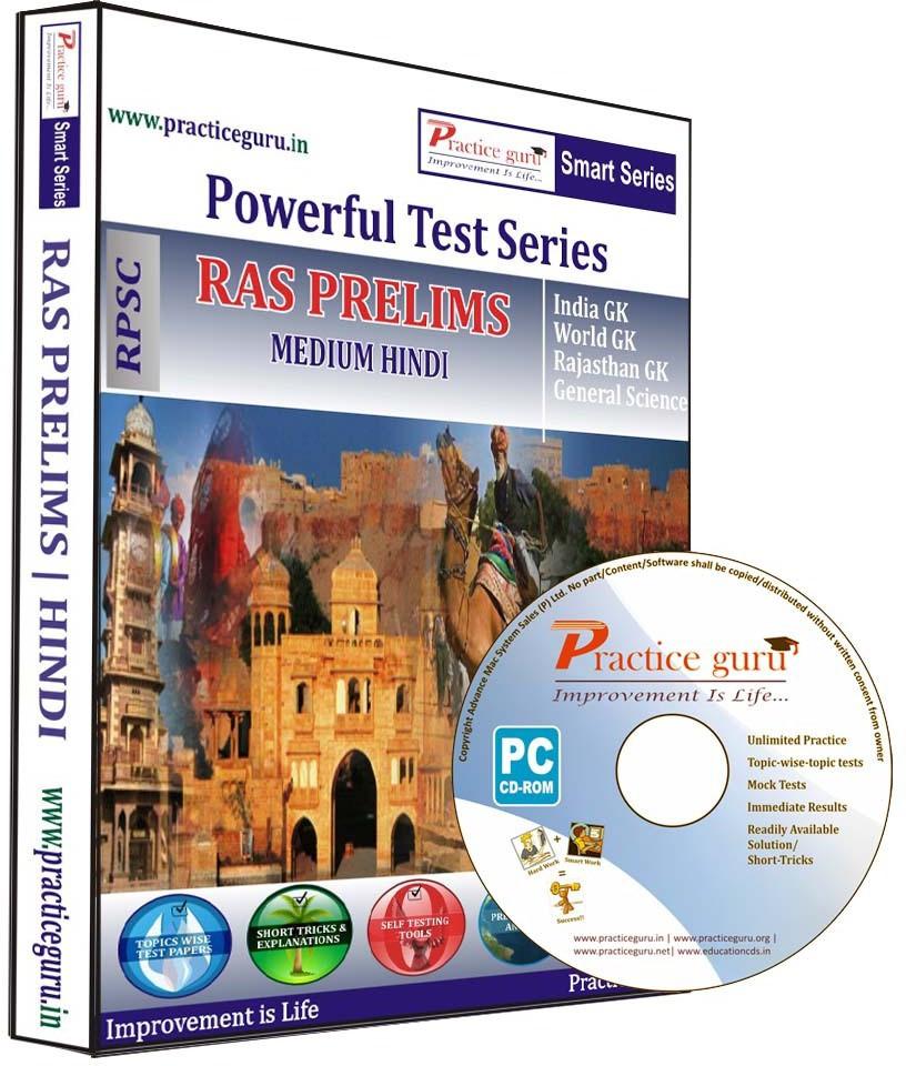 Practice Guru RAS Prelims (Hindi)