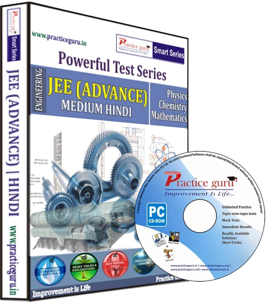 Practice Guru Powerful Test Series - JEE (Advance) Medium Hindi