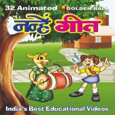 Golden Ball 32 Animated Nanhe Geet