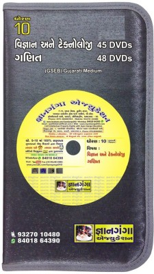 GYAN GANGA EDUCATION Std.10 Science+Maths [45+48 DVDs] Set(DVD)