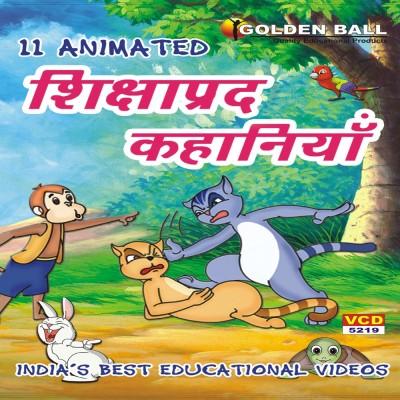 Golden Ball 11 Animated Shikshaprad Kahaniyan