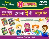 NAKODA EDUCATIONAL Tisri Sampoorna Set (...