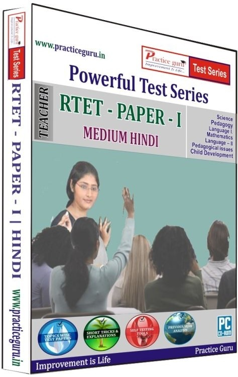 Practice Guru Powerful Test Series RTET - Paper - 1 Medium Hindi