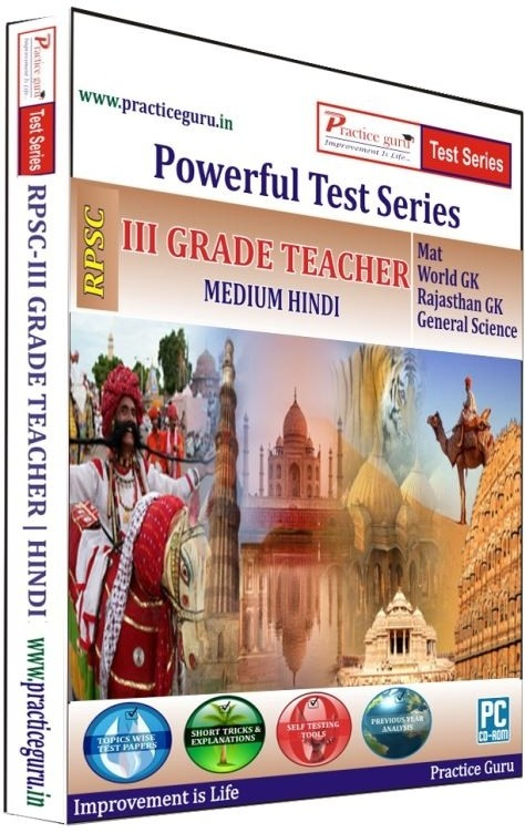 Practice Guru RPSC - Powerful Test Series - 3 Grade Teacher Medium Hindi