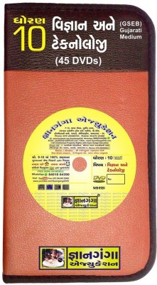 GYAN GANGA EDUCATION Std 10 Science [45 DVDs] Set(DVD)