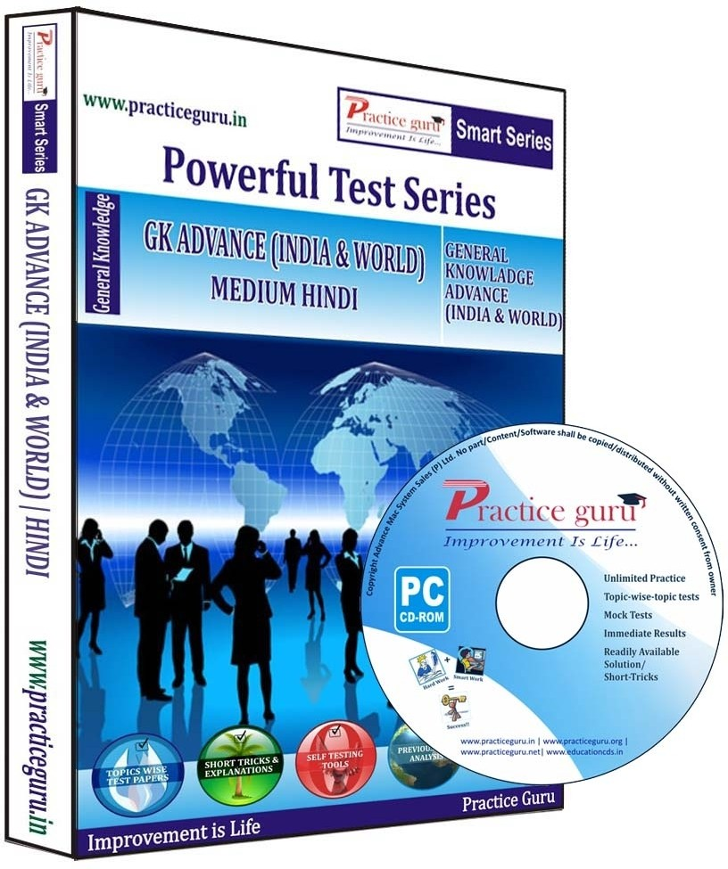 Practice Guru Powerful Test Series - GK Advance (India & World) Medium Hindi