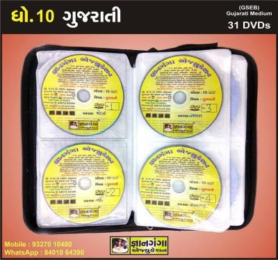 GYAN GANGA EDUCATION Std. 10 Gujarati [31 DVDs] Set(DVD)