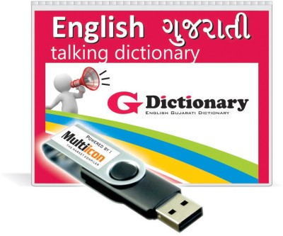 Multiicon English Gujarati Talking Dictionary