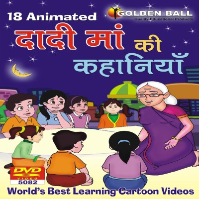Golden Ball 18 Animated Dadi Maa Ki Kahaniyan