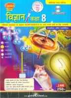 Genius 8th Class Vigyan(DVD)