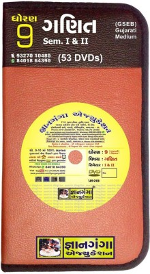 GYAN GANGA EDUCATION Std. 9 Mathematics [53 DVDs] Set(DVD)