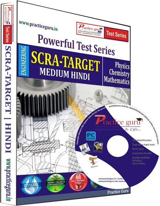 Practice Guru SCRA Target Test Series(CD)