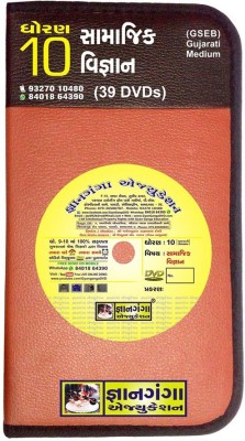 GYAN GANGA EDUCATION Std. 10 Social Science [39 DVDs] Set(DVD)