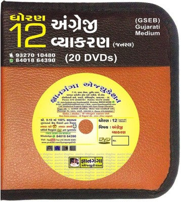 GYAN GANGA EDUCATION Std. 12 English Grammar [20 DVDs] Set(DVD)