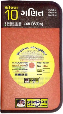 GYAN GANGA EDUCATION Std.10 Mathematics [48 DVDs] Set(DVD)