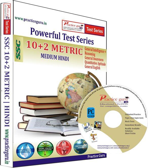 Practice Guru 10+2 Matric Level Test Series(CD)