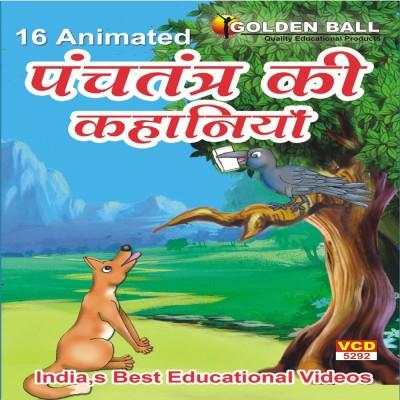 Golden Ball 16 Animated Panchtantra ki kahaniyan