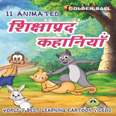 Golden Ball 9 Animated Shikshapradh Ki Kahaniyan