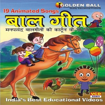 Golden Ball 19 Animated Baal Geet