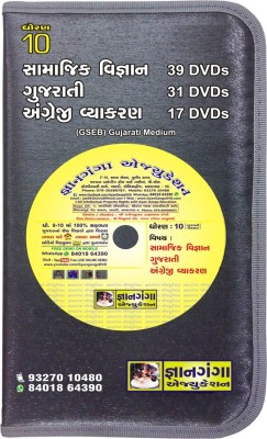 GYAN GANGA EDUCATION Std.10 Gujarati, Enhglish Grammar, Social Science [87 DVDs] Set Gujarat Board - GSEB(DVD)