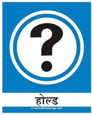 dishasignage Hold - hindi Emergency Sign