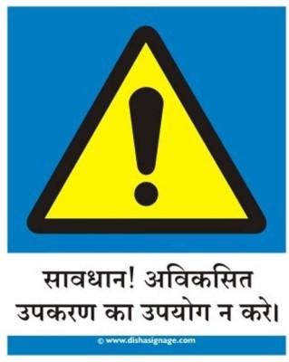 dishasignage Defective-Equipment-Do Not Use -Hindi Emergency Sign