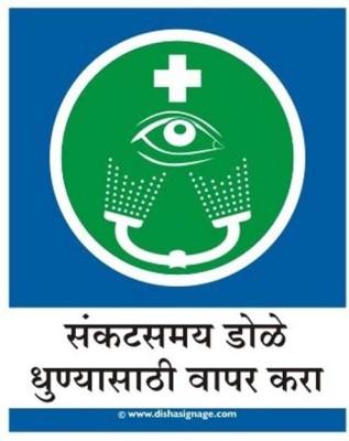 dishasignage Emergency Shower -Marathi Emergency Sign