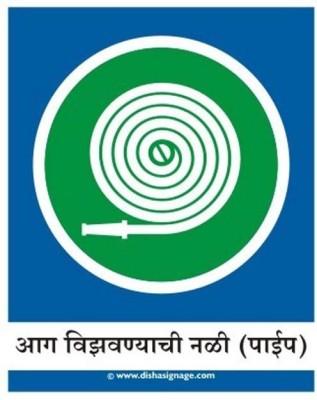 dishasignage Fire Hose - Marathi Emergency Sign