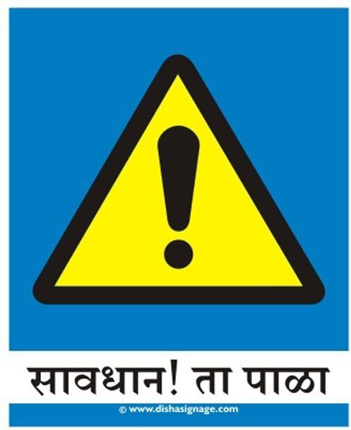 dishasignage Caution -Marathi Emergency Sign best price on Flipkart @ Rs. 249