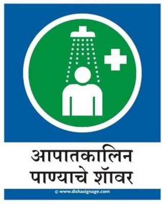 dishasignage Emergency Shower - Marathi Emergency Sign