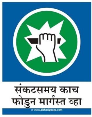 dishasignage Emergency Break Glass - Marathi Emergency Sign