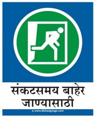 dishasignage Emergency Exit- Marathi Emergency Sign
