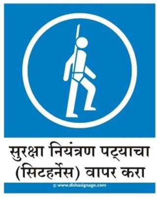 dishasignage Seat-Harness-Must-Be-Worn - Marathi Emergency Sign