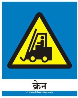 dishasignage Cren -hindi Emergency Sign