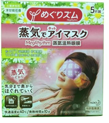 Shrih Chamomile and Ginger Aroma Steam Eye Mask