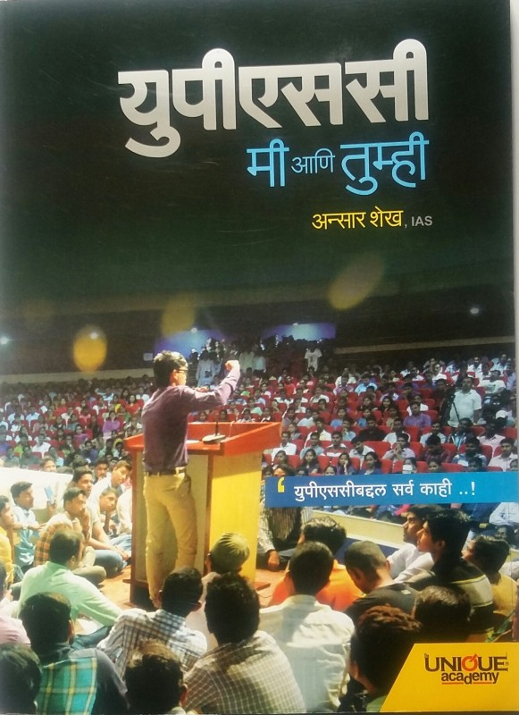UPSC - Me Ani Tumhi(Paperback, Marathi, Ansar Shaikh ( IAS...