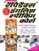Rapidex English for Hindi Spe...