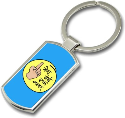 SKY TRENDS Mera Bhai Ek Number With Show In Hand Bule Sky And Round Yellow Gifts For Brother And Sister For Happy Rakshabandhan Metal Rectangle Key Chain