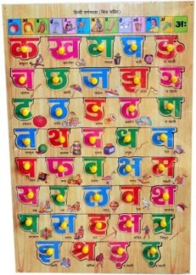 Avani Industries Hindi Alphabet Puzzle