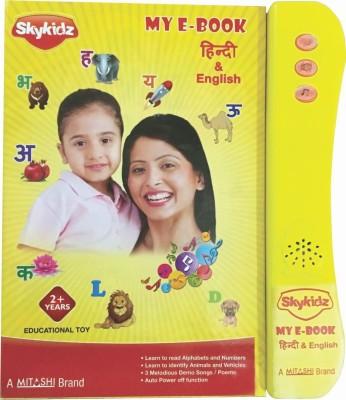 Mitashi Sky Kidz My E-Book Hindi and English Learning Toy