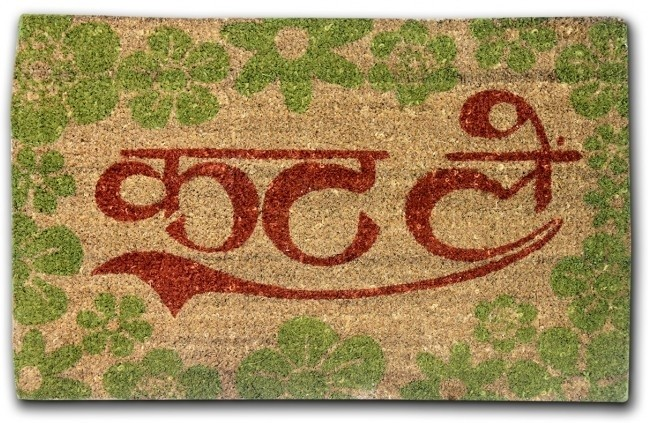 Happily Unmarried Coir Medium Door Mat Kat Le Doormat class=