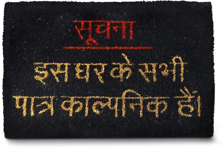 Happily Unmarried Coir Medium Door Mat Kalpanik Doormat class=
