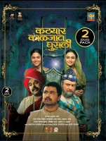 Katyar Kaljat Ghusali(DVD Marathi)