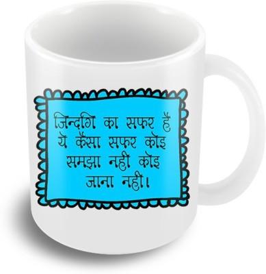 Keep Calm Desi Zindagi Ka Safar  Ceramic Mug