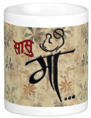 Exciting Lives Saasu Ma  Ceramic Mug